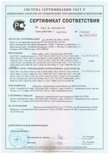 сертификат2